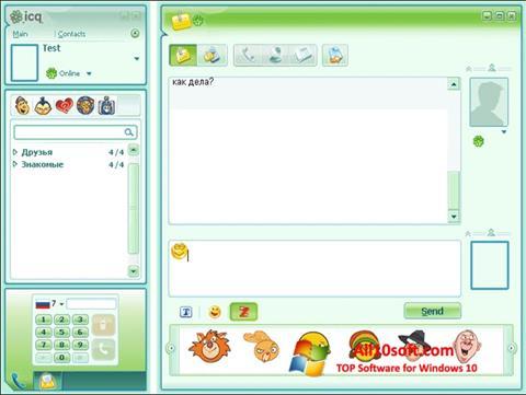 スクリーンショット ICQ Windows 10版