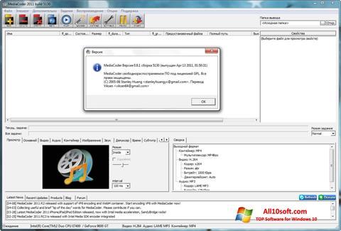 スクリーンショット MediaCoder Windows 10版