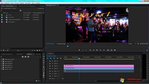 スクリーンショット Adobe Premiere Pro Windows 10版
