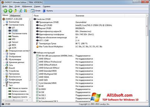 スクリーンショット EVEREST Windows 10版