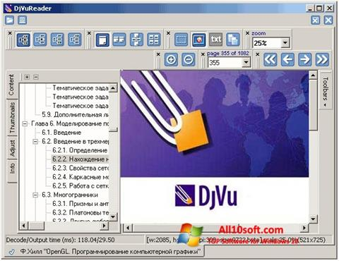 スクリーンショット DjVu Reader Windows 10版